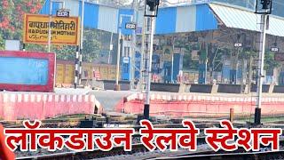 Lockdown me railway station kaisa dikha | Bapudham motihari Railway Station 2020__Tabahi Sanjeet