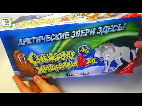 Снежные Хищники и КО МАКСИ новинка от Деагостини