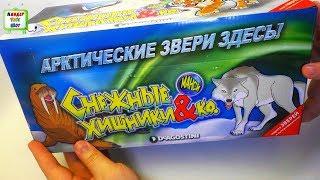Снігові Хижаки і ДО МАКСІ новинка від Деагостини