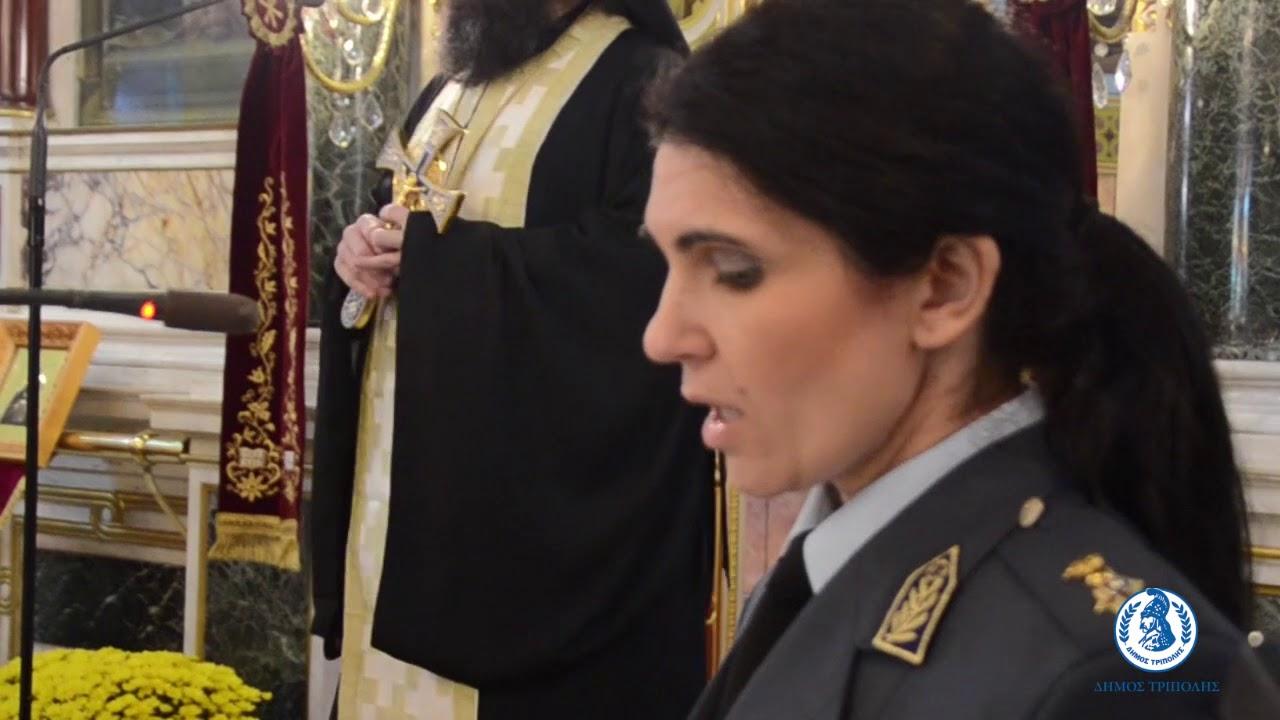 Ο Δήμαρχος Τρίπολης στην γιορτή της Ελληνικής Αστυνομίας