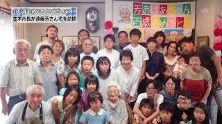 祝100歳!遠藤芳さんのお宅を並木市長が訪問【東京都羽村市】
