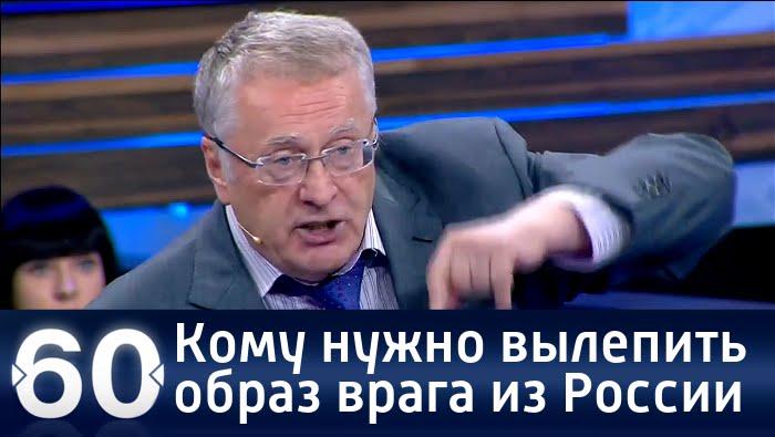 60 минут. Кому нужно вылепить образ врага из России? от 03.10.2016