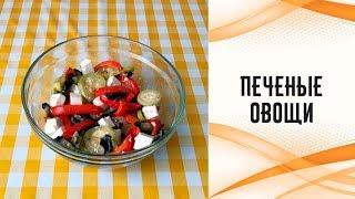 Салат из печёных овощей с фетой