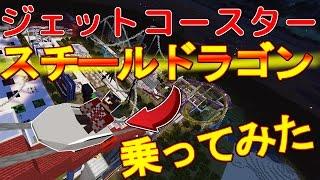 【Minecraft】ジェットコースターMODでスチールドラゴンに乗ってきた!
