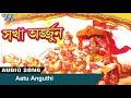 AUDIO JUKEBOX - Sakha Arjun Tokari Geet | Devotional | Latest Assamese