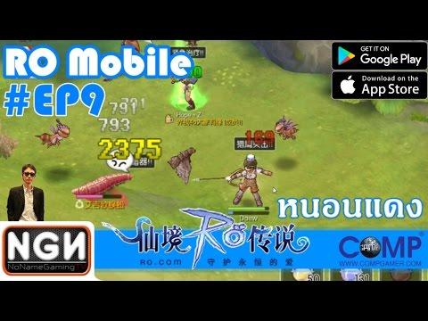 เกมมือถือ Ragnarok Mobile #EP9 แมพหนอนแดง (LV40+)