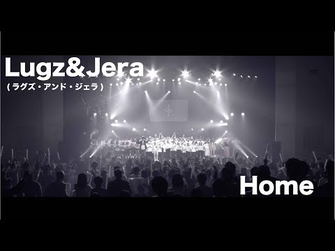 Lugz&Jera「Home」(Official Video)