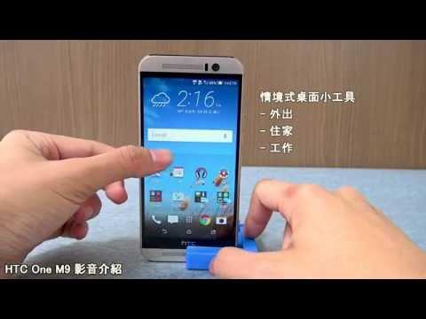 SOGI@HTC One M9影音介紹