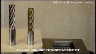 シールピールホットタイプ(関東化学工業株式会社)