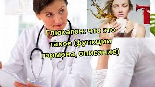 Глюкагон: что это такое (функции гормона, описание)