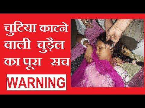 चुटिया काटने वाली चुड़ैल का पूरा सच     बाल काटने की घटना सच/अफवाह Viral news