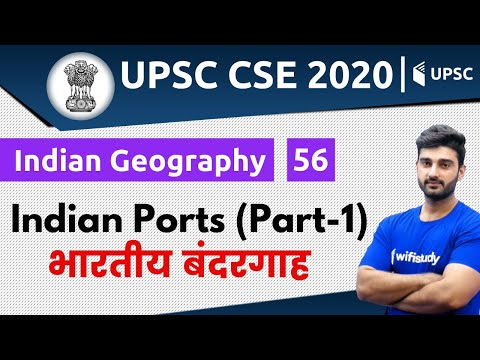 11:00 AM - UPSC CSE 2020 | Indian Geography by Sumit Sir | Indian Ports (Part-1)