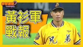 【黃衫軍戰報】#棒球週報 - 20200614