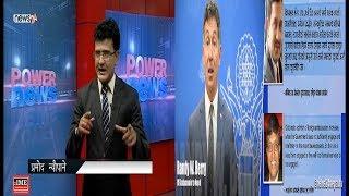 अमेरिकी राजदूतको 'गफगाफ'ले निम्त्यायो विवाद, कुटनीतिक मर्यादा नभुल्न चेतावनी - POWER NEWS