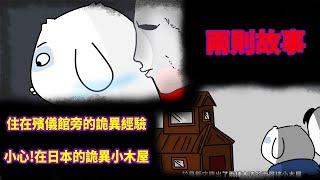 【微鬼畫】2則故事|住在殯儀館旁的詭異經驗|小心!這棟在日本的詭異小木屋
