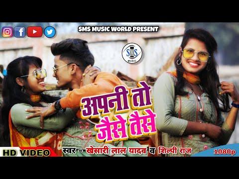 apni-to-jaise-taise-|-#khesari_lal_yadav-|-अपनी-तो-जैसे-तैसे-|-#shilpi_raj-|-bhojpuri-dance-2021