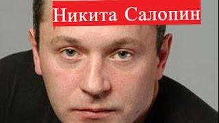 Никита Салопин. Биография. Личная жизнь