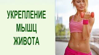 Укрепление мышц живота. Йога упражнения для пресса. Как убрать живот за 15 минут в день [Yogalife](Укрепление мышц живота. Упражнение для пресса. Как убрать живот за 15 минут в день - http://antistress.hatha-yoga.com.ua - полу..., 2015-11-16T06:33:38.000Z)