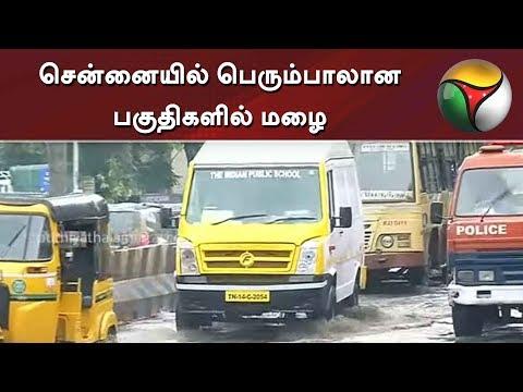 சென்னையில் பெரும்பாலான பகுதிகளில் மழை | Rain | Chennai