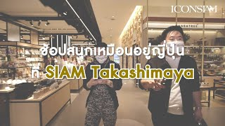 ช้อปสนุกเหมือนอยู่ญี่ปุ่นที่ SIAM Takashimaya