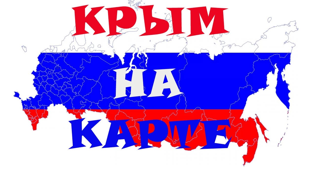 Крым наш карта картинка