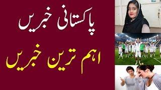 20 6 2018-pakistani news headlines-Latest News Complete In Urdu#Hassnat Tv