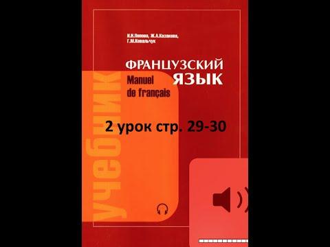 2 урок стр. 29-30  ໒(⊙ᴗ⊙)७✎▤ Французкий язык Попова Казакова Ковальчук Фонетика