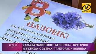 «Азбуку маленького белоруса» создали в Гродно