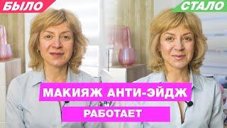 Антивозрастной макияж в домашних условиях Экономим и молодеем за 5 минут