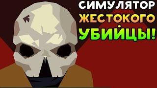СИМУЛЯТОР ЖЕСТОКОГО УБИЙЦЫ! - DEADBOLT