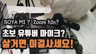 [초보 유튜버 마이크] BOYA M1 핀마이크와 ZOO…