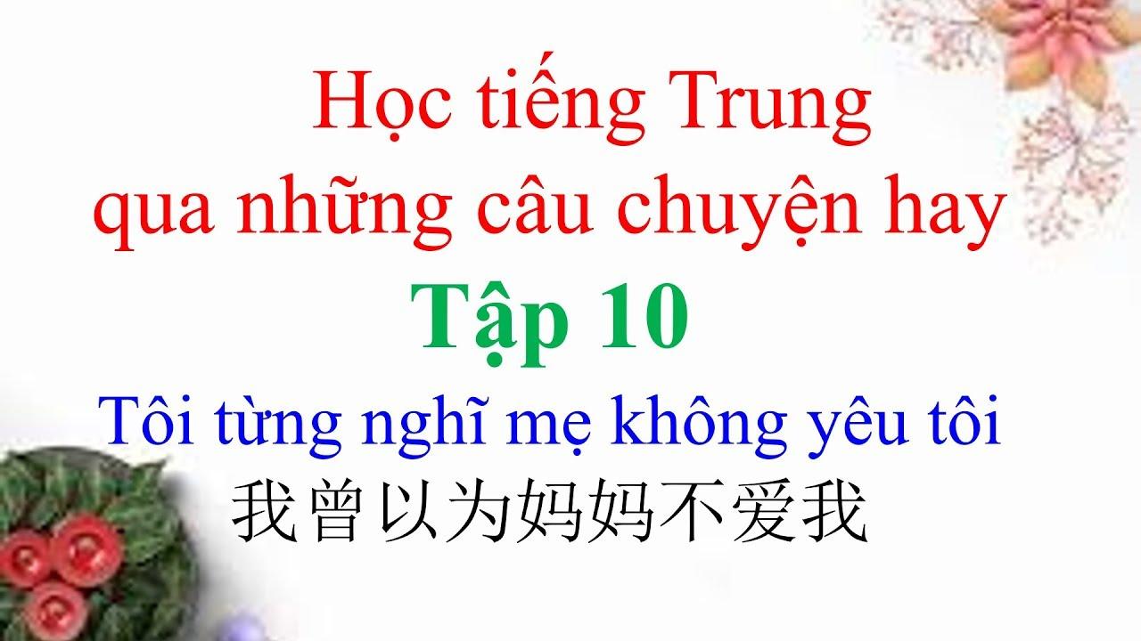 Tiếng Trung 518 – Học tiếng Trung qua những câu chuyện hay – Tập 10 我曾以为妈妈不爱我