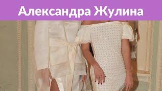 Александра Жулина подогрела слухи о помолвке