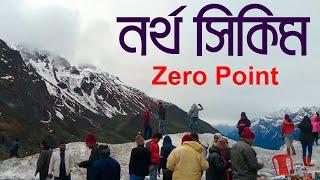 নর্থ সিকিমের পথে | Zero Point, North Sikkim | সিকিম ভ্রমণ