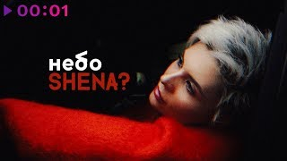 SHENA? - Небо   Official Audio   2019