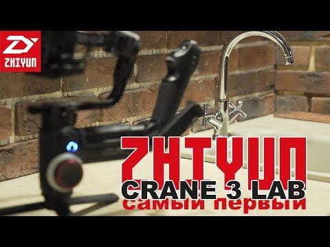 Zhiyun Crane 3 Lab Первая в России распаковка и обзор