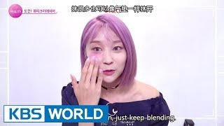 Make-up to Make Hyebin's Face Look Smaller! [The Beauty / 2017.09.08]