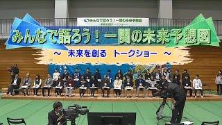 新市誕生10周年記念 「みんなで語ろう! 一関の未来予想図~未来を創る...