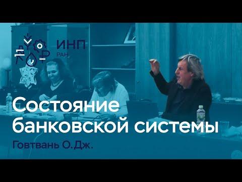 Тенденции российской банковской системы. Говтвань О.Дж.