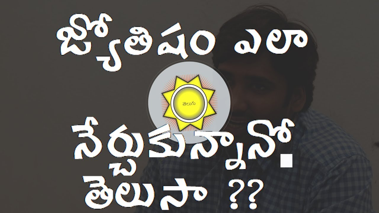 How I Became an Astrologer | Astrology Blog in Telugu