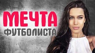 Мамаев, Кокорин и другие Российские футболисты: Их жены и подруги