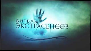 ПАРОДИЯ НА БИТВУ ЭКСТРАСЕНСОВ