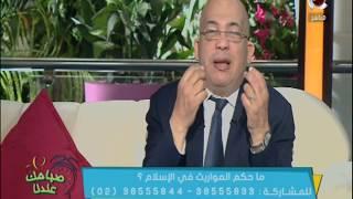 صباحك عندنا - د/محمد وهدان
