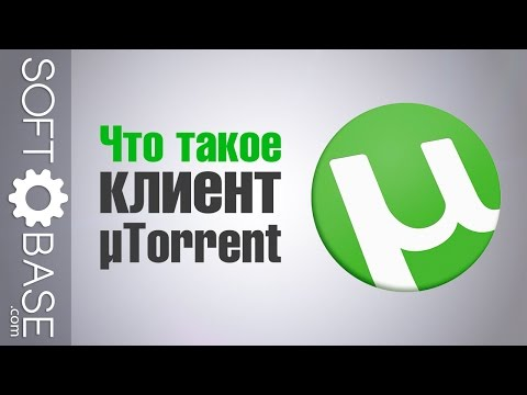 Что такое клиент µTorrent