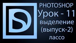 photoshop для начинающих #11 (выделение выпуск 2, ЛАССО)