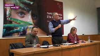 Ομιλία Πάνου Σκουρλέτη στο Κιλκίς-Eidisis.gr webTV