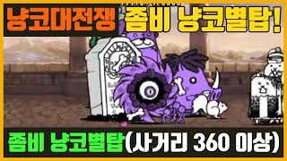 【냥코대전쟁】 좀비 냥코 별탑 / 사거리 360보다 긴…