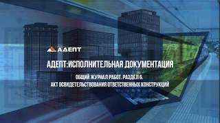 акт освидетельствования ответственных конструкций в Адепт: Исполнительная документация