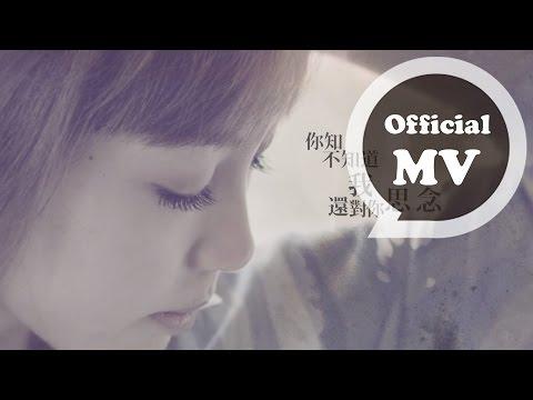 OLIVIA ONG [不變 Unchanging] Official MV HD 電視劇「金大花的華麗冒險」插曲