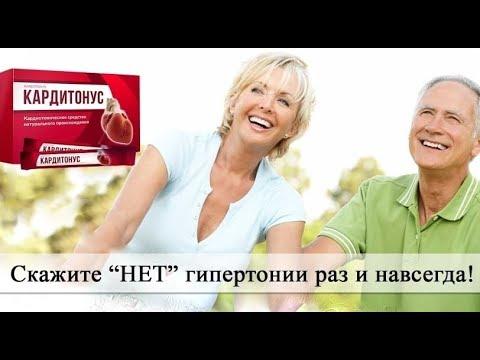 Кардитонус Таблетки